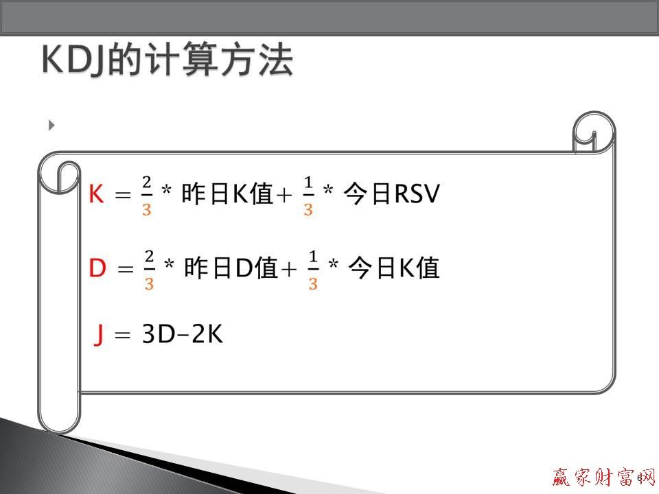 KDJ的计算方法