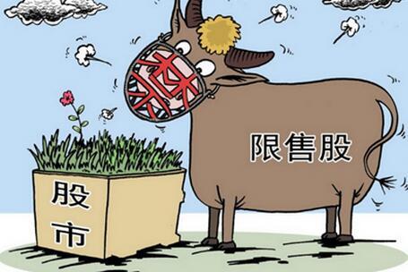 本周限售股解禁市值520亿元 环比减少逾三成利好股市