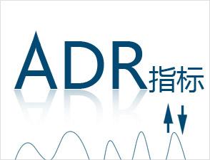什么是adr指标 adr指标是什么图片