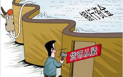 货币符号_从紧的货币政策