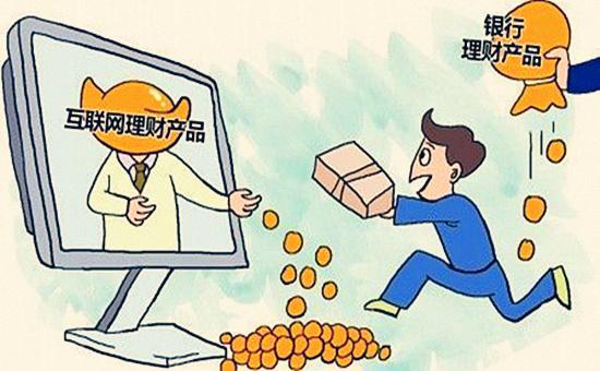 互联网的理财产品.jpg