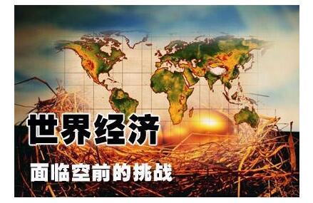 全球经济面临挑战.jpg