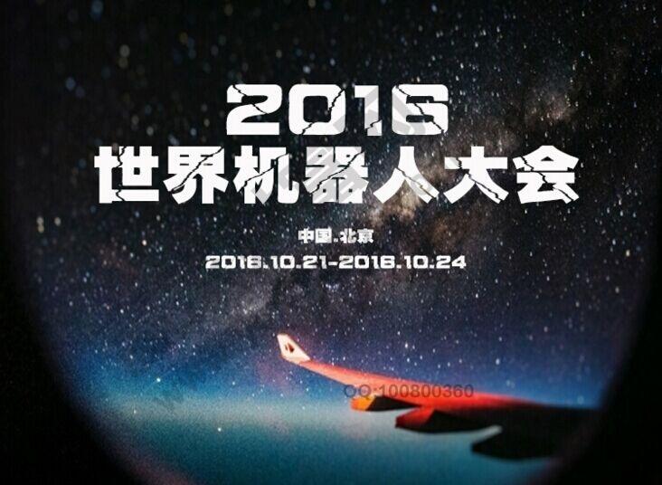 2016年世界机具人父亲会