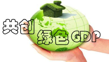 什么是绿色gdp 绿色gdp有什么积极意义