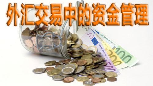 外汇理财资金管理