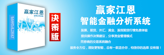 赢家江恩金融分析系统--决策版 官方
