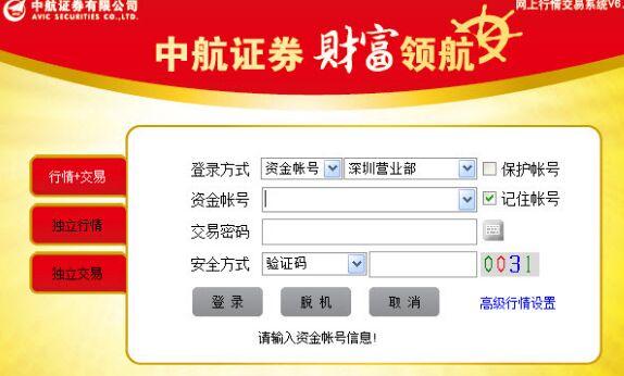 中航证券至诚版+领航者网上理财系统v6.37官方版