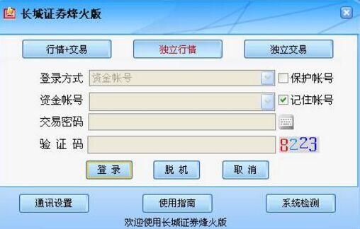 长城证券烽火版分析交易系统 6.246
