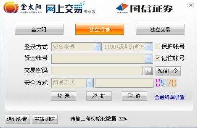 国信金太阳网上交易专业版6.62