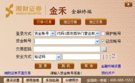 湘财证券金禾金融分析终端 10.320