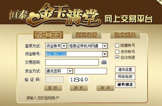 恒泰证券金玉满堂网上交易平台(V7,95,65版)