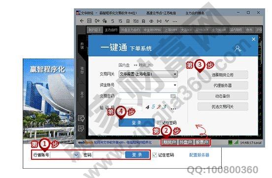 赢智程序化64位程序化交易软件8.3版