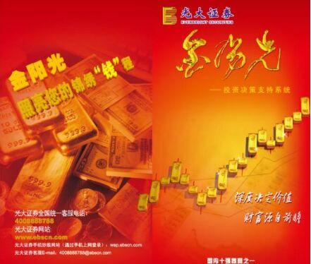 光大证券金阳光卓越版分析交易系统 (新版)