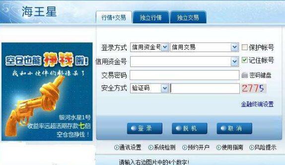 中国银河证券海王星云服务分析交易系统V2.63版