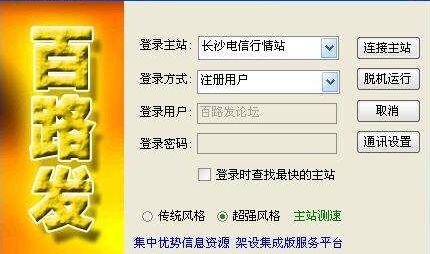 百路发官方最新版本软件下载