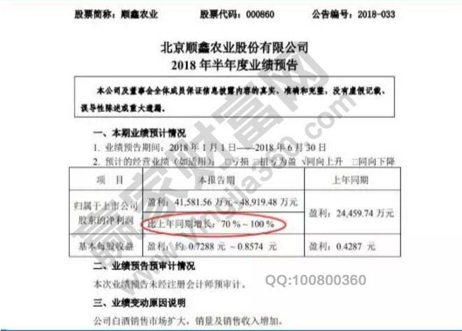 顺鑫农业业绩预告.jpg
