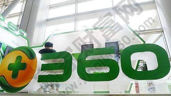 三六零安全科技股份有限公司