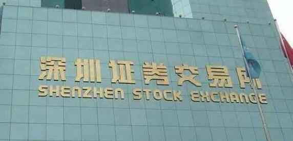 深圳交易所
